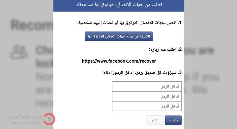 طريقة إرجاع حساب فيس بوك افضل اجابة
