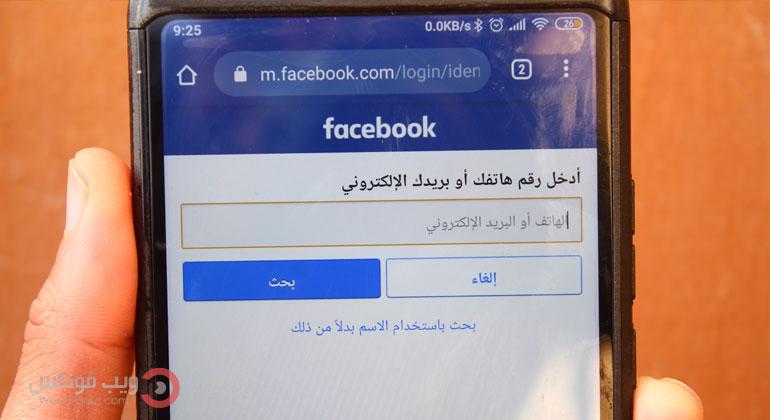 كيف يمكن استرجاع حساب الفيس بوك بدون ايميل من الهاتف ويب فوكس